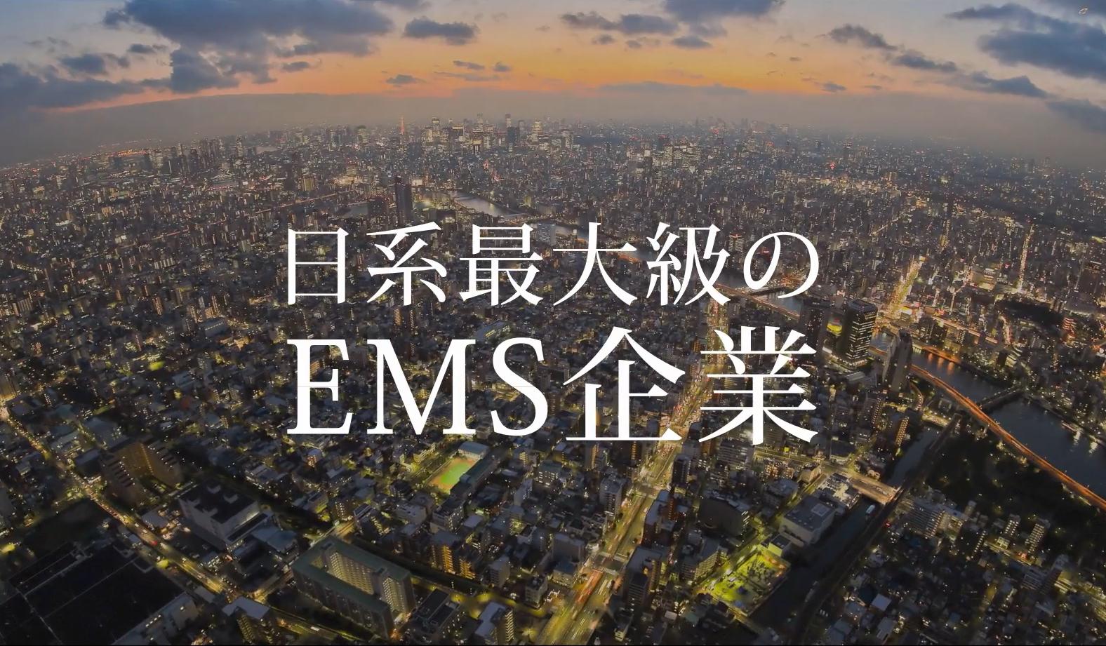 UMCの今を知る/EMS最前線